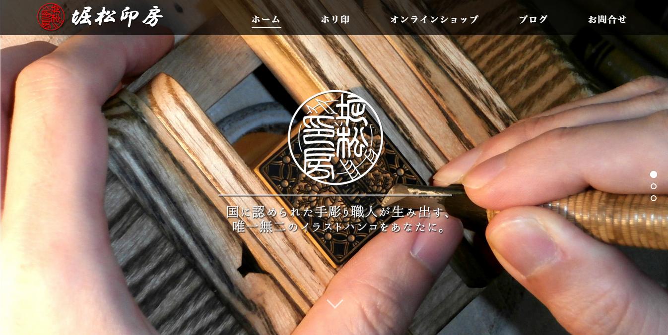 堀松印房-イラストハンコの手彫りオーダーメイドなら、堀松印房
