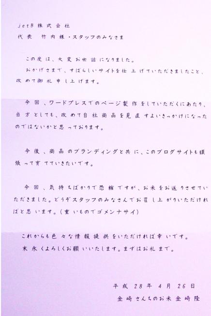 手紙.png 2998×2248