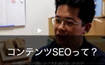 もっとくわしくコンテンツSEOの原理を知りたい