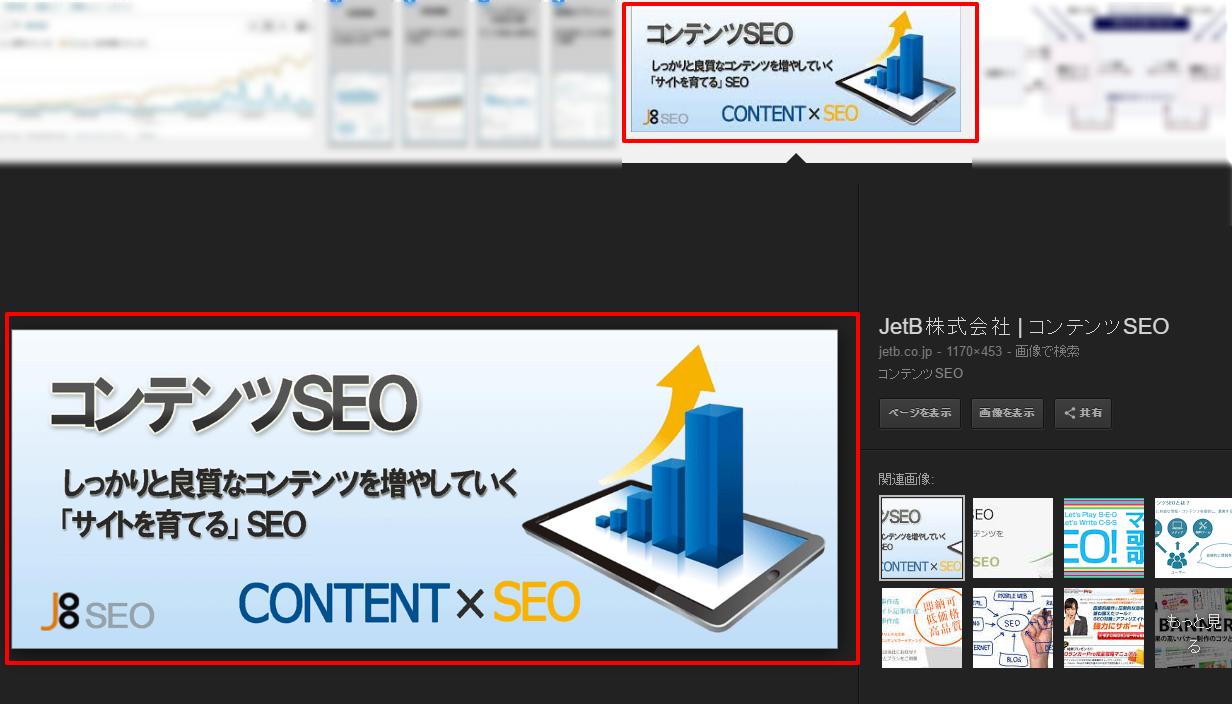 SEO画像設定のイメージ