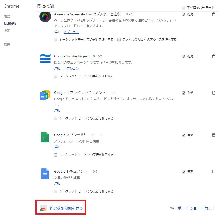 オリジナルコンテンツGoogle Chromeアドオンのイメージ