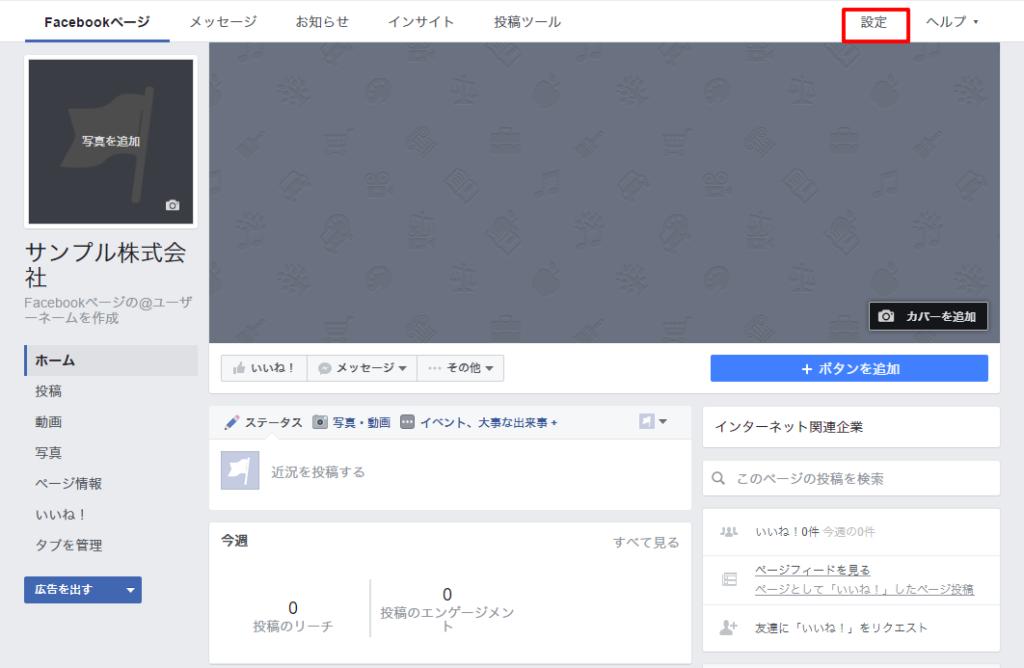 Facebookページ設定方法のイメージ