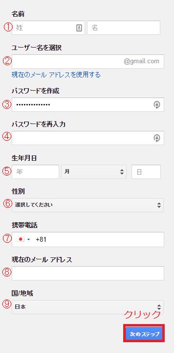 Gmailアカウント取得方法のイメージ