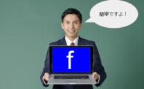 超簡単!Facebookページの作り方