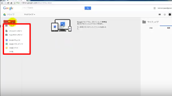 Googleドライブ・スプレッドシートの使い方のイメージ