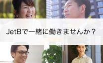 川崎でWEBデザイナーの求人情報を探している方へ | JetB株式会社