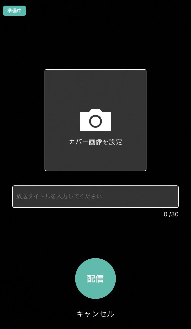 BASEライブ配信カバー設定画面