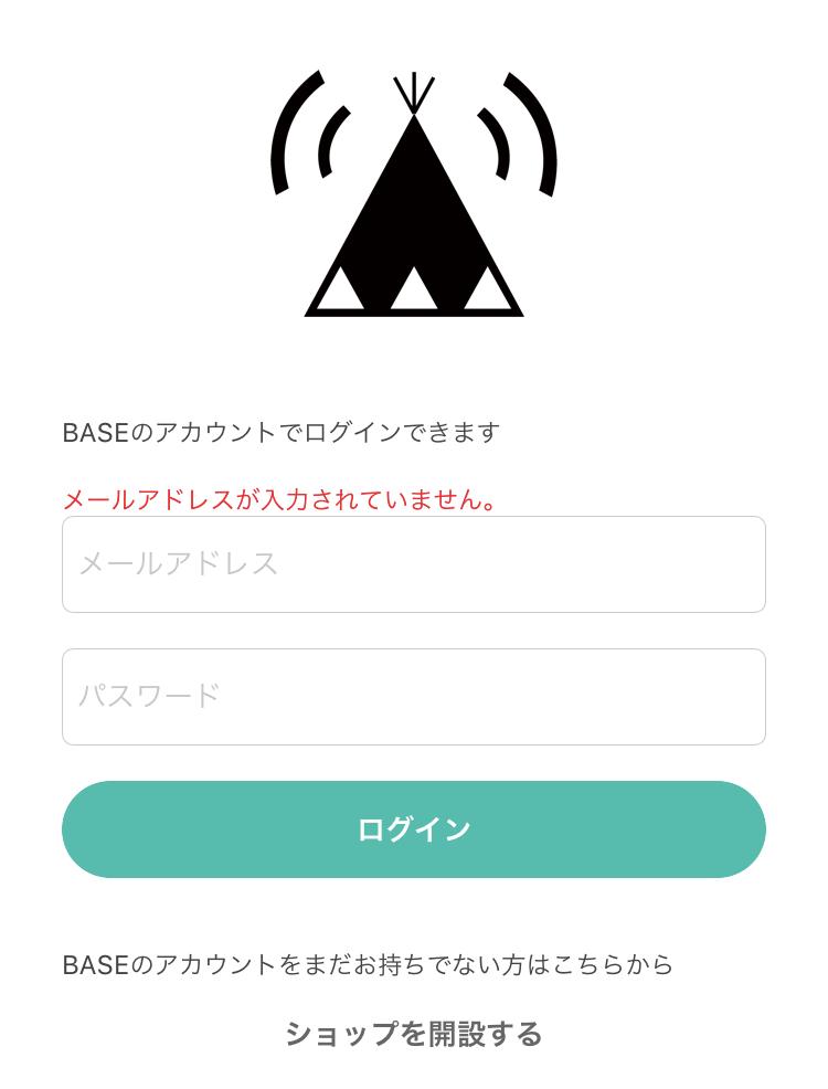 BASE配信アプリログイン画面