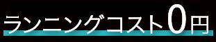 ランニングコスト0円