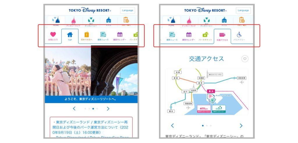 グローバルナビゲーション 東京ディズニーリゾート