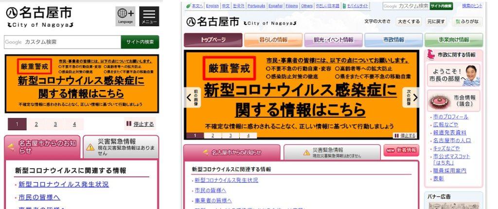 スマホ、PCから見た名古屋市の公式サイト