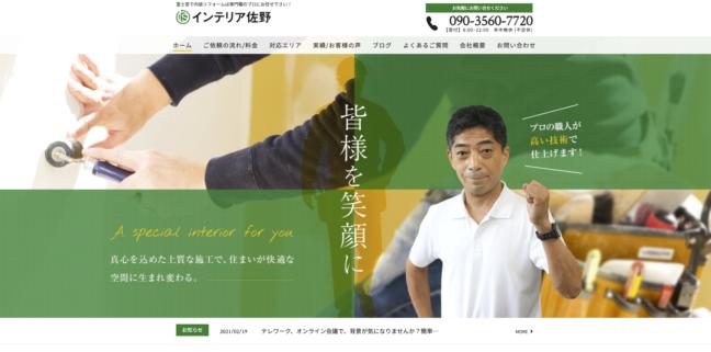 インテリア佐野様のホームページ